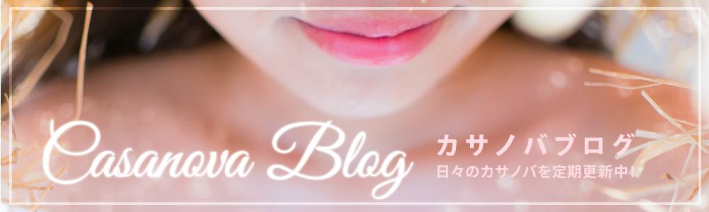 カサノバブログ
